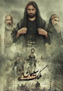 Пророк Сулеман исламский фильм