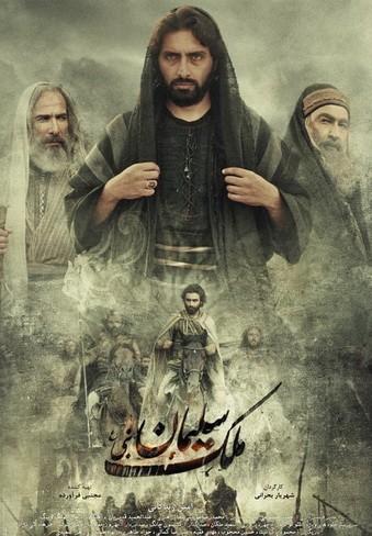 Пророк Сулейман