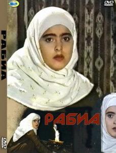 Рабия исламский фильм