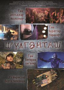 Шульганташ сказка на башкирском языке