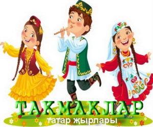 Татарские частушки на свадьбу