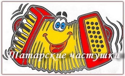 Татарча частушкалар