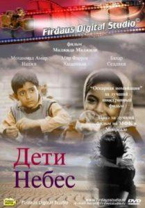 Дети небес мусульманское кино