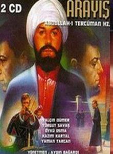 Духовный поиск мусульманский фильм