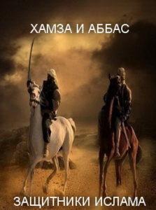 Исламский сериал Хамза и Аббас все серии
