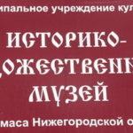 истрико-художественный музей город Арзамас