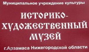 istoriko-hudozhestvennyiy-muzey-g-arzamasa-vyiveska