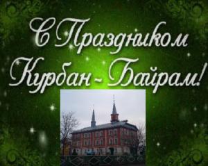 kurban-bayram-v-shubino