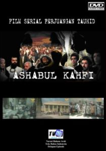 Люди пещеры исламский фильм