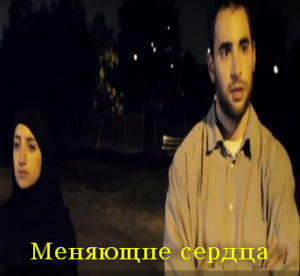 Меняющие сердца мусульманский фильм