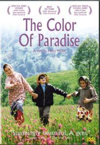 Цвет Рая мусульманский фильм