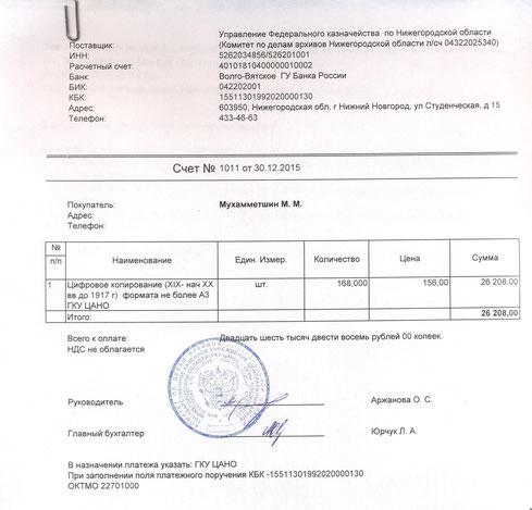 rodoslovnyie-sela-shubino