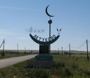 selo-aktukovo-stela