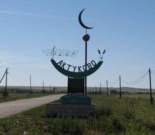 село Актуково