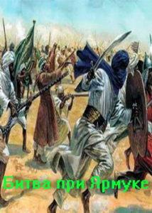 Битва при Ярмуке исламский фильм