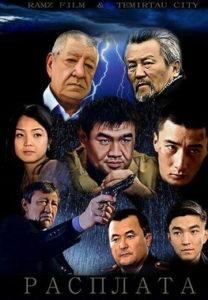 Расплата 2016 узбекский фильм