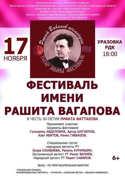 фестиваль татарской песни имени Рашита Вагапова
