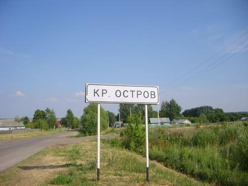 село Красный Остров,Нижегородская область,указатель