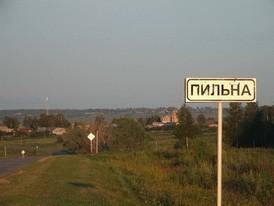 Пильна Нижегородская область