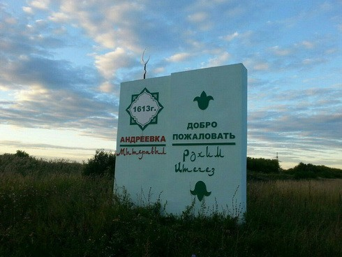 село Андреевка