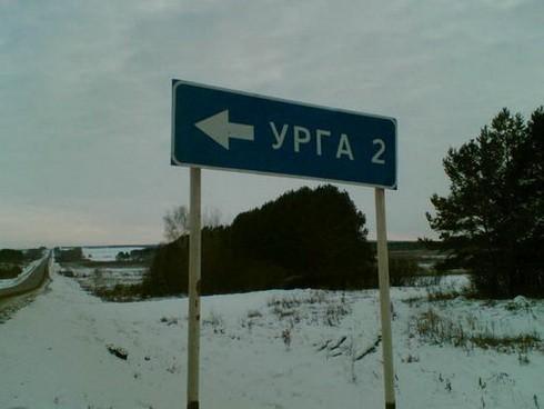 Село Урга(Ыргу авылы) фото и видео | 368x490