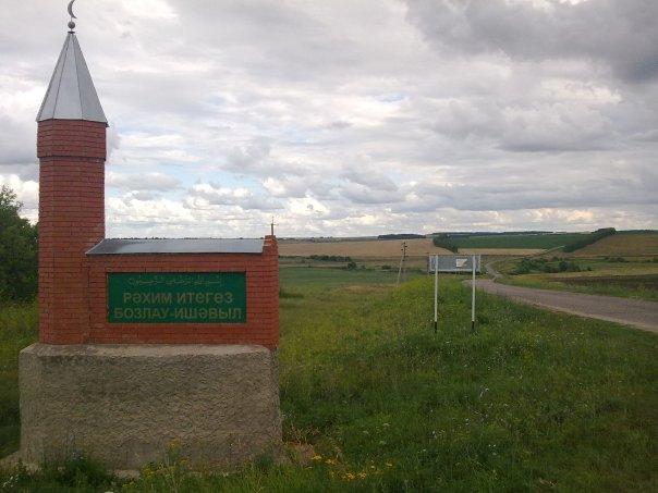 село Базлово.Нижегородская область,Россия