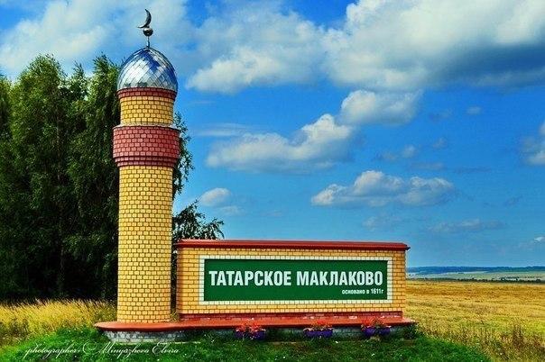 Татарское Маклаково