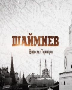 Шаймиев в поисках Тартарии