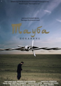 Тауба / Покаяние/توبة