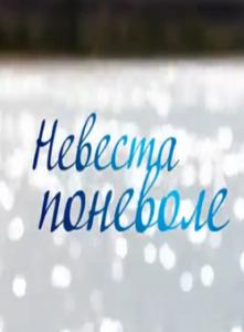 Приезжая невеста на русском языке смотреть онлайн
