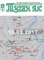 Туган як газетасы новости в татарских селах
