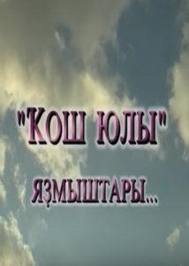 Башкирский фольклор Ҡош юлы
