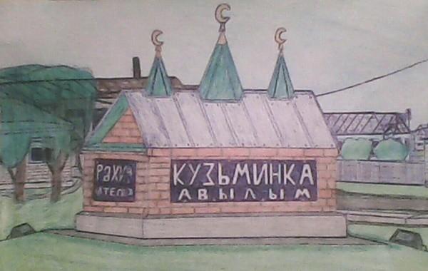 село Кузьминка.Нижегородская область