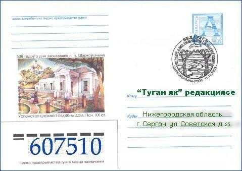 Письмо в редакцию газеты Туган як г.Сергач