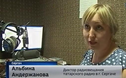 Альбина Андержанова Диктор радиовещания татарского радио Сергач