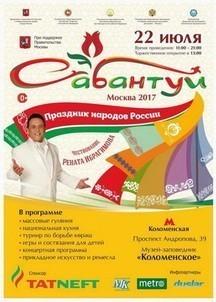 Сабантуй-2017 Москва музей-заповедник Коломенское