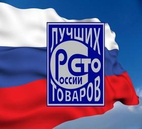 100 лучших товаров России-2017 Нижний Новгород