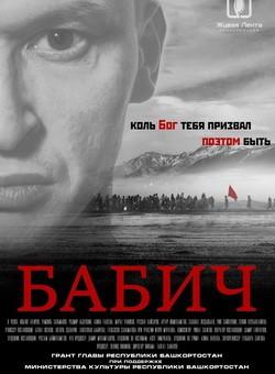 Бабич башкирский фильм