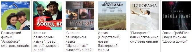 Башкирские фильмы