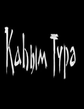 Кахым туре башкирский фильм