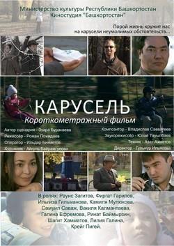 Карусель башкирский фильм
