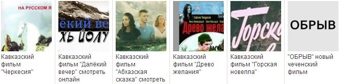 Кавказские фильмы
