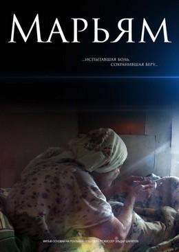 Марьям исламский документальный фильм