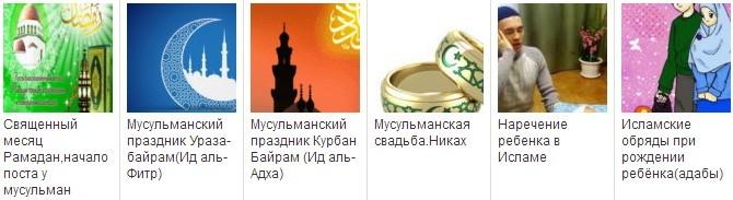 Мусульманские традиции
