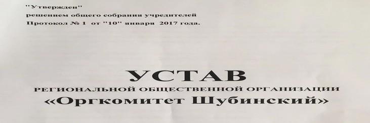 Оргкомитет Шубинский устав
