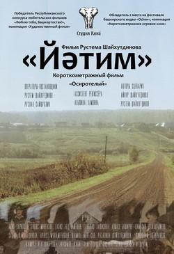 Осиротелый башкирское кино