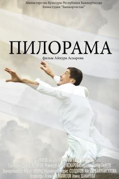 Пилорама башкирский фильм