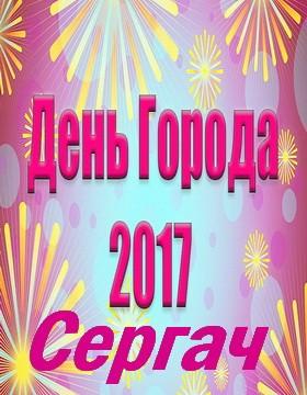 Сергач 2017 День гор