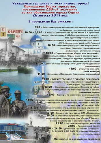 Сергач программа праздника ко дню города 2017