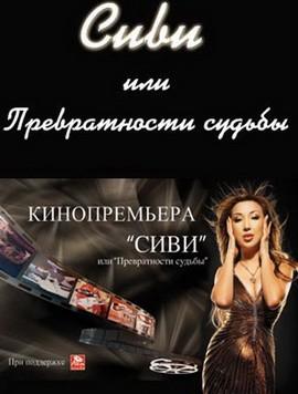 Сиви узбек фильм